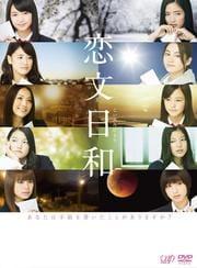 恋文日和 Vol.1