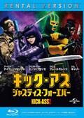 【Blu-ray】キック・アス ジャスティス・フォーエバー