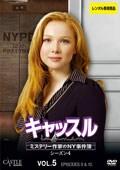 キャッスル/ミステリー作家のNY事件簿 シーズン4 Vol.5