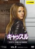 キャッスル/ミステリー作家のNY事件簿 シーズン4 Vol.9