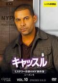 キャッスル/ミステリー作家のNY事件簿 シーズン4 Vol.10