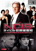 NCIS ネイビー犯罪捜査班 シーズン3 vol.1