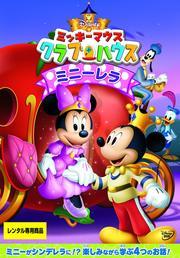 ミッキーマウス クラブハウス ミニーレラ