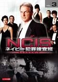 NCIS ネイビー犯罪捜査班 シーズン3 vol.3