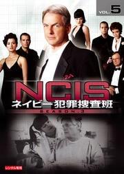 NCIS ネイビー犯罪捜査班 シーズン3 vol.5