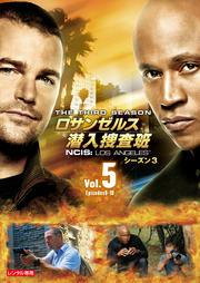 ロサンゼルス潜入捜査班 〜NCIS:Los Angeles シーズン3 vol.5