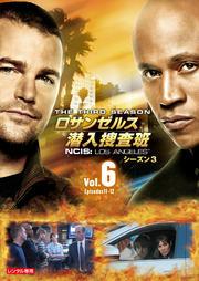 ロサンゼルス潜入捜査班 〜NCIS:Los Angeles シーズン3 vol.6