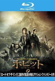 【Blu-ray】ホビット 竜に奪われた王国