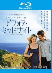 【Blu-ray】ビフォア・ミッドナイト