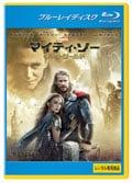 【Blu-ray】マイティ・ソー/ダーク・ワールド