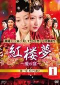 紅楼夢〜愛の宴〜 <第一章 めぐり逢い> Vol.1
