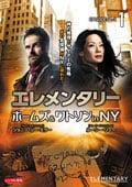 エレメンタリー ホームズ&ワトソン in NY シーズン1セット