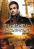 エレメンタリー ホームズ&ワトソン in NY vol.5