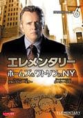 エレメンタリー ホームズ&ワトソン in NY vol.6