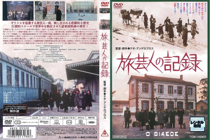 旅芸人の記録 DISC 1