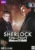 SHERLOCK/シャーロック シーズン3 Vol.3