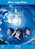 【Blu-ray】永遠の0