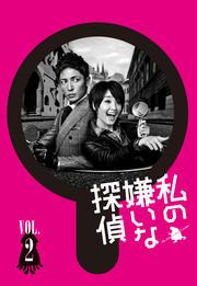 私の嫌いな探偵 Vol.2