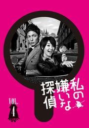 私の嫌いな探偵 Vol.4