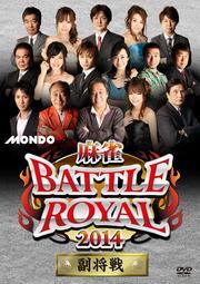 麻雀BATTLE ROYAL 2014 〜副将戦〜