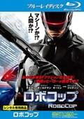 【Blu-ray】ロボコップ (2014)