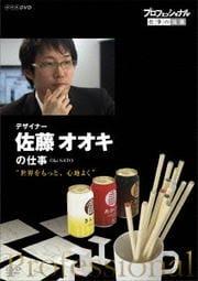 プロフェッショナル 仕事の流儀 デザイナー 佐藤オオキの仕事 世界をもっと、心地よく