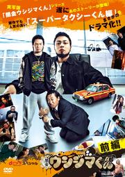 闇金ウシジマくん dビデオ powered by BeeTVスペシャル 前編