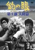 豹(ジャガー)の眼/第1部 大陸篇 DISC1
