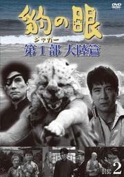 豹(ジャガー)の眼/第1部 大陸篇 DISC2