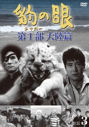 豹(ジャガー)の眼/第1部 大陸篇 DISC3