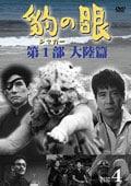 豹(ジャガー)の眼/第1部 大陸篇 DISC4