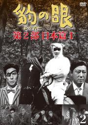 豹(ジャガー)の眼/第2部 日本篇I DISC2
