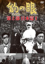 豹(ジャガー)の眼/第2部 日本篇I DISC3