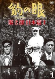豹(ジャガー)の眼/第2部 日本篇I DISC4