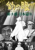 豹(ジャガー)の眼/第3部 日本篇II DISC1