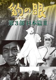 豹(ジャガー)の眼/第3部 日本篇II DISC2