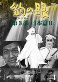 豹(ジャガー)の眼/第3部 日本篇II DISC4