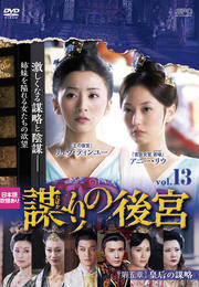 謀(たばか)りの後宮 <第五章 皇后の謀略> vol.13