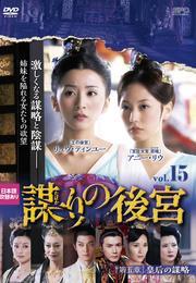 謀(たばか)りの後宮 <第五章 皇后の謀略> vol.15