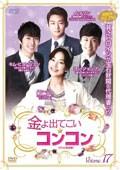 金よ出てこい☆コンコン <テレビ放送版> Vol.17