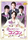 金よ出てこい☆コンコン <テレビ放送版> Vol.20