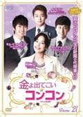 金よ出てこい☆コンコン <テレビ放送版> Vol.21
