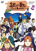 銀の匙 Silver Spoon VOLUME 10