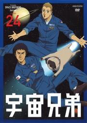 宇宙兄弟 VOLUME 24