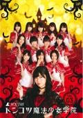 HKT48 トンコツ魔法少女学院 VOL.03
