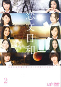 恋文日和 Vol.2