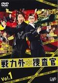戦力外捜査官 Vol.1