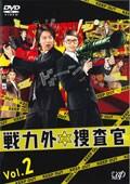 戦力外捜査官 Vol.2