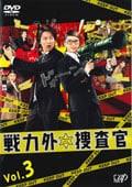 戦力外捜査官 Vol.3
