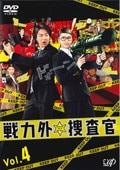 戦力外捜査官 Vol.4